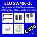 Σετ μηχανισμών για δίφυλλη ανοιγόμενη καγκελόπορτα SW400-2L για πόρτα βάρους έως 150 Kg και μήκος θυρόφυλλου έως 2,50 m