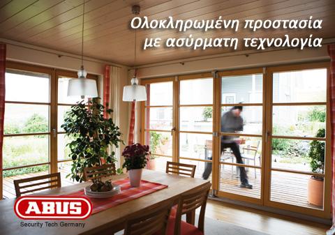 Eίναι το σπίτι σας προστατευμένο από πιθανές εισβολές;