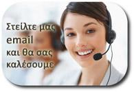 Στείλτε μας email και θα σας καλέσουμε στο τηλέφωνο σας