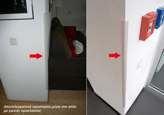 Προστατευτικό γωνιών για σπίτια