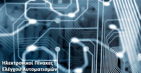 Ηλεκτρονικοί πίνακες ελέγχου
