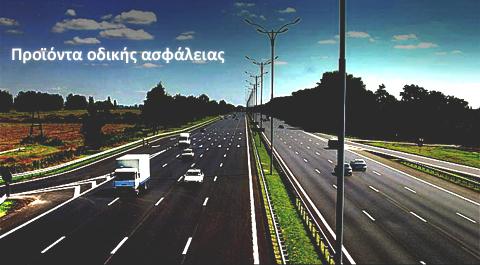 Προϊόντα οδικής ασφάλειας και ρύθμισης της κυκλοφορίας