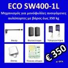 Σετ μηχανισμού για μονόφυλλη ανοιγόμενη καγκελόπορτα SW400-1L για πόρτα βάρους έως 150 Kg και μήκος θυρόφυλλου έως 2,50 m