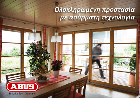 Ολοκληρωμένη προστασία ABUS
