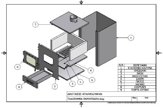 Διαστάσεις ξυλόσομπας SX-4744