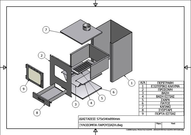 Διαγράμματα EcoStove SX-5754
